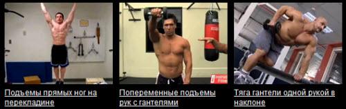 FitnessTube – обучающие видео уроки по фитнесу и бодиблдингу