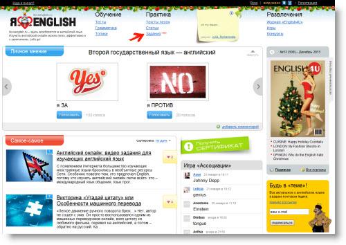 I Love English — Изучать английский онлайн можно легко, эффективно и с увлечением.
