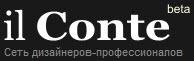 il Conte — Сеть дизайнеров-профессионалов