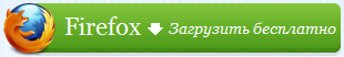 Вышла финальная версия Firefox 10