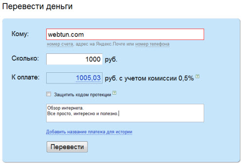 Яндекс.Деньги поддерживают переводы на номер мобильного телефона
