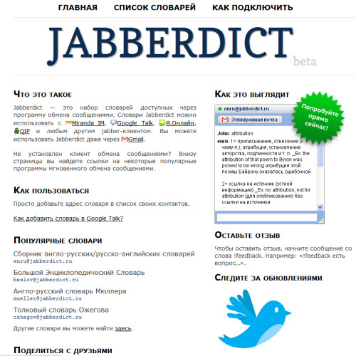 Jabberdict - сервис для любителей говорить со словарём