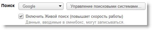 Google Chrome ��������� �� ���������� 17-�� ������