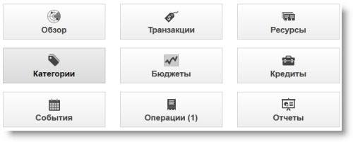 InEx Финансы – изящный способ ведения домашней бухгалтерии онлайн