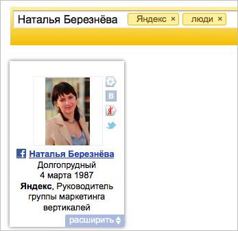 Яндекс запустил новый поиск — поиск людей