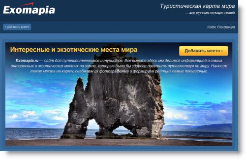 Exomapia — Интересные и экзотические места мира