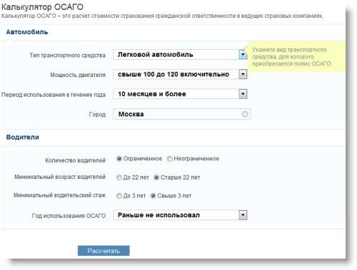 Сравни.ру – сервис выбора банковских и страховых услуг