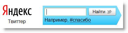 Яндекс поиск по Твиттеру