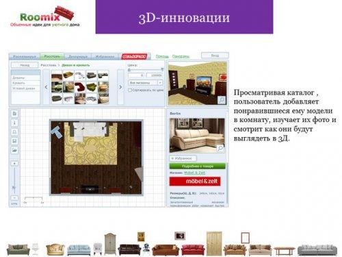 RooMix.ru — объемные идеи для уютного дома