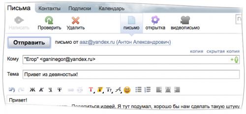 Новый вид адреса и мгновенный поиск в Яндекс.Почте