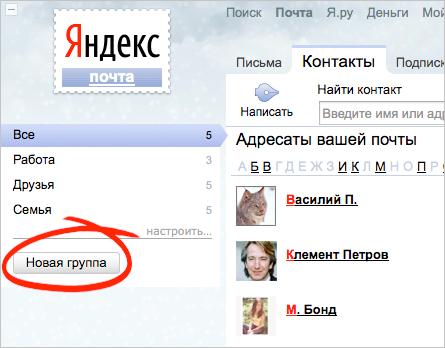 Группы контактов в Яндекс.Почте