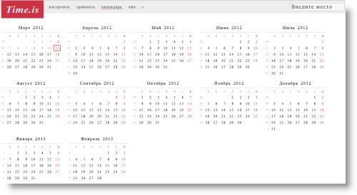 Time.is — синхронизация с атомными часами