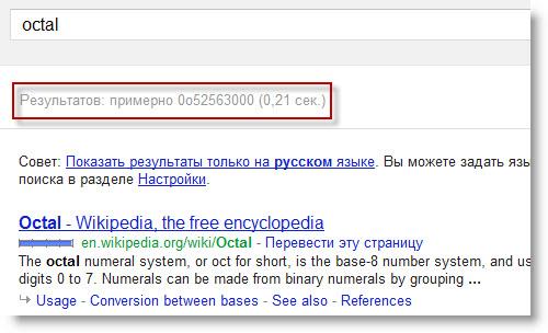 Новая фишка Google при поиске двоичной и других систем исчисления