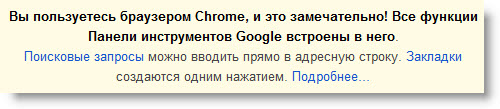 ������� ������ ������������ Google �������� � ������� Chrome?