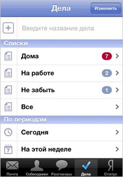 Дела в Яндекс.Почте