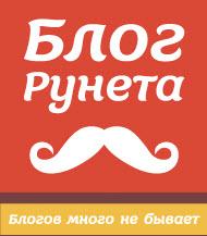 состоялась Церемония награждения победителей конкурса «Блог Рунета 2012»