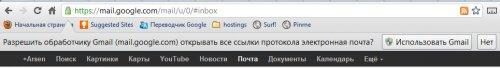 Открытие специальных типов ссылок на веб-сайтах - Активные обработчики протоколов