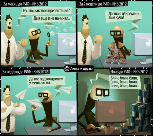 «Лаборатория Касперского» ответит за безопасность на РИФ+КИБ