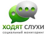 Открылся новый сервис мониторинга социальных медиа «Ходят Слухи»