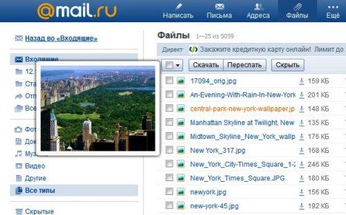 Mail.Ru запускает собственный файловый сервис
