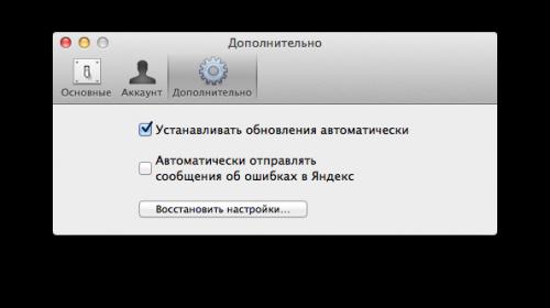 Обзор «Яндекс.Диск»