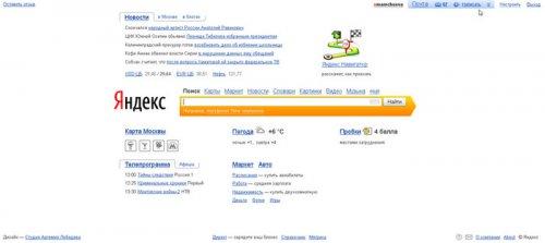 Яндекс представил новый экспериментальный дизайн главной страницы