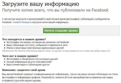 Facebook обновил функцию загрузки копии своей персональной информации