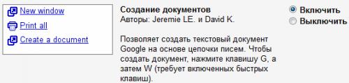 Как сохранить сообщения из GMail в Google Docs