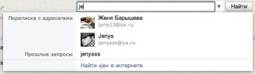 Новый способ искать и находить письма в Яндекс.Почте