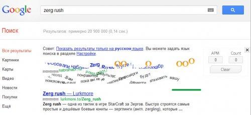 Набираем фразу Zerg Rush в поиске Google и играем.