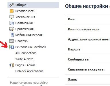 Удаляемся из социальной рекламы в Facebook