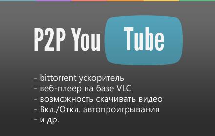 YouTube на торрентах