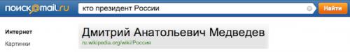 Mail.Ru внедрила семантический поиск в свой сервис