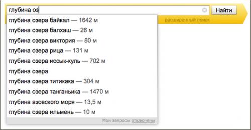 Яндекс научился отвечать на некоторые вопросы прямо в поисковых подсказках