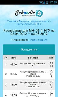 расписание уроков в телефоне