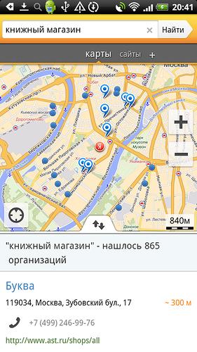 Поисковое приложения Яндекс.Поиск для Android обновилось