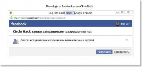 ��� ������� ���������� �������� ������ � Facebook ����� ��, ��� � Google+