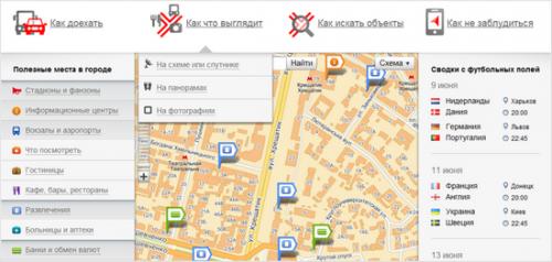 «Гид по городам Евро-2012 в Украине» поможет спланировать поездку на матчи чемпионата