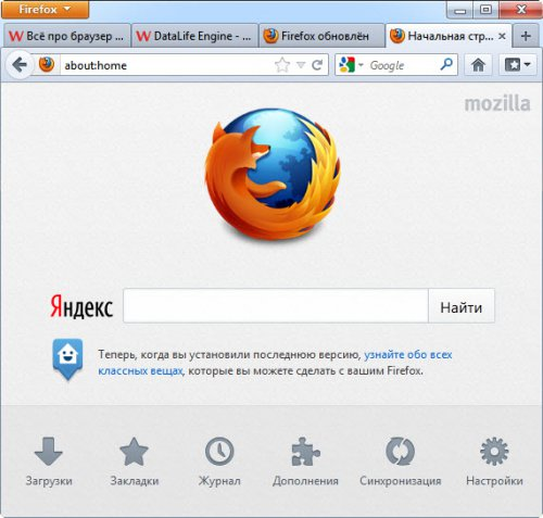 Ура! У меня стоит последняя версия браузера Firefox. Firefox 13.