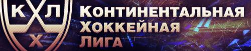 KHL — Официальный сайт Континентальной хоккейной лиги