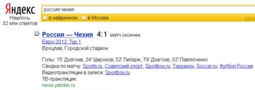 Яндекс рассказывает о ходе футбольных матчей в результатах поиска