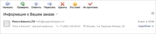 Яндекс почта показывает информацию об отправителе без лишних кликов