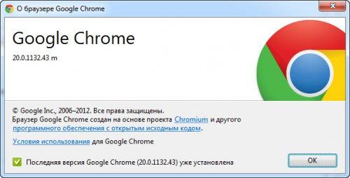 Google Chrome 20 теперь стабильный!