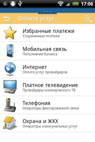 Обновлен WebMoney Keeper Mobile для Android
