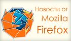 Чего ждать от новых версий Firefox