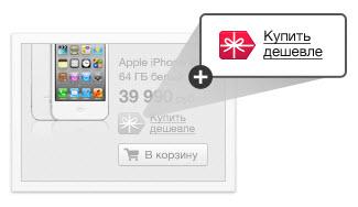 В Рунете стартовал уникальный сервис готовый стать незаменимым помощником для интернет-магазинов.