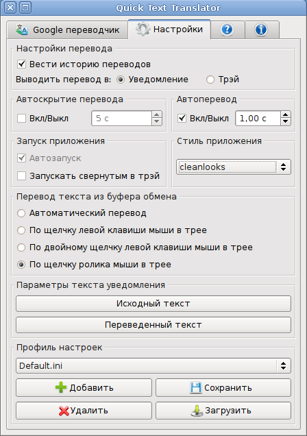 ����� Quick Text Translator  � ������ �������� ������� Google Translate