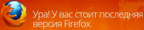 У вас уже стоит последняя версия Firefox? Firefox 14 доступен для загрузки