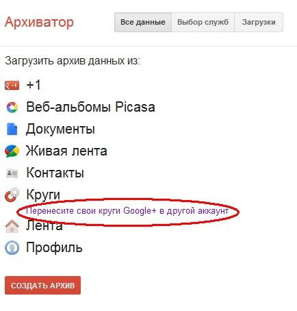 Перемещаем круги Google+ на другой экаунт
