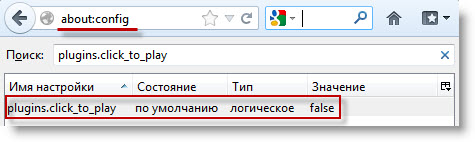 Как включить click-to-play в Firefox 14.01